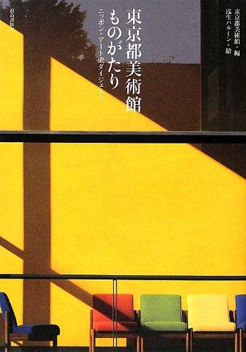東京都美術館ものがたり