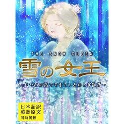 【日本語訳/英語原文 同時掲載】雪の女王/THE SNOW QUEEN ~七つのお話でできているおとぎ物語~ [Kindle版]