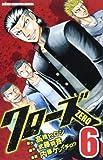 クローズZERO 6 (少年チャンピオン・コミックス)