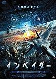インベイダー [DVD]