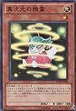 遊戯王 STOR-JP004-SR 《異次元の精霊》 Super
