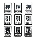 Simple Stickers Club 汎用ステッカー 「 押(PUSH)、引(PULL)、締切(CLOSED) 5.4×3.4cm 各1枚 」 事務所・会社の扉などへの貼り付けに最適 シール ロゴ 文字 外装 デザイン 目印 モノクロ 3シートセット qb600016a03n0