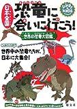 なるほどkids 日本全国恐竜に会いに行こう!―世界の恐竜大図鑑