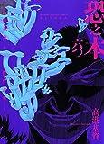 恐之本 六つ (SGコミックス)