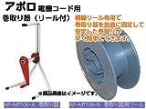 アポロ 電気柵用 柵線用巻取り器(巻取り器用リール付) 電柵資材