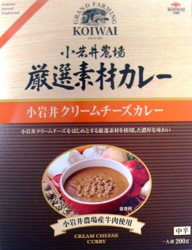 小岩井農場厳選素材カレー(小岩井クリームチーズ)