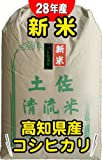28年産 高知県産コシヒカリ 27kg【白米】