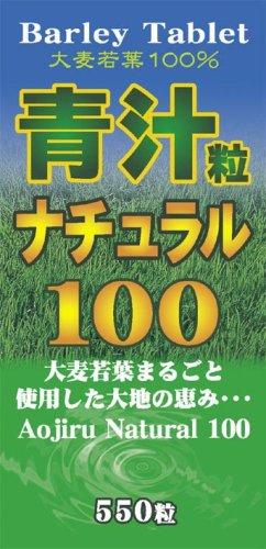 ユウキ 青汁粒ナチュラル100 550粒