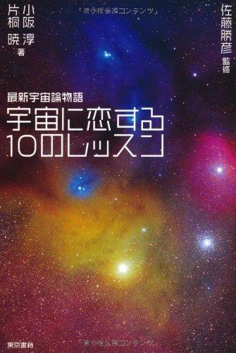 宇宙に恋する10のレッスン 最新宇宙論物語