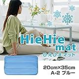塩の結晶でいつでもひんやり! 節電対策・節電グッズ 「HieHie mat ひえひえマット」 サイズ:20×35cm 色:ブルー / カーテンメーカーくれない