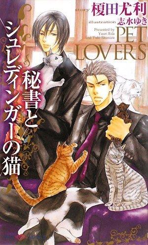 秘書とシュレディンガーの猫 (SHYノベルス)