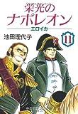 栄光のナポレオン―エロイカ (11) (中公文庫―コミック版)