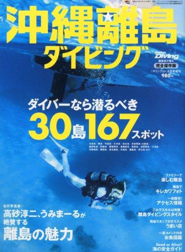 マリンダイビング増刊 沖縄離島ダイビング 2012年 06月号 [雑誌]