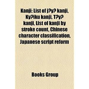 Jy Kanji List Of Jy Kanji | RM.
