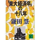「東大経済卒」の十八年 (講談社文庫)
