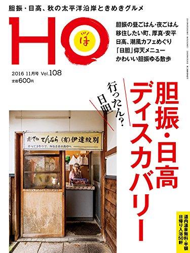 HO Vol.108(胆振・日高ディスカバリー)
