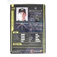 BBH2 黒カード オクスプリング(阪神)