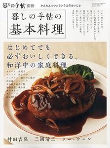暮しの手帖別冊 暮しの手帖の基本料理 2013年 11月号 [雑誌]