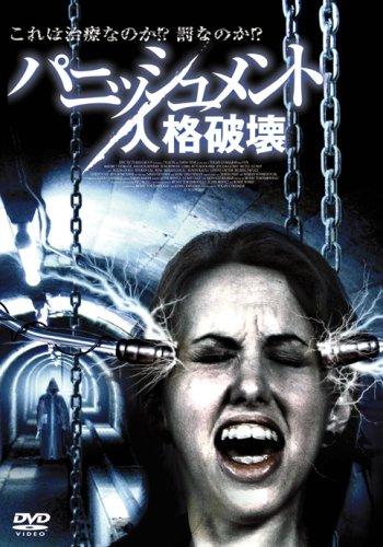 パニッシュメント/人格破壊 [DVD]