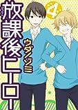 放課後ヒーロー4巻 (デジタル版Gファンタジーコミックス)