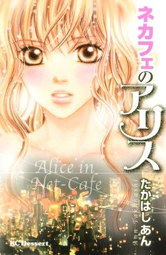 ネカフェのアリス(1)