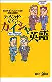 カイシャ英語 取引先を「Mr.」と呼んだら商談が破談? (講談社+α新書)
