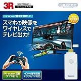 スリー・アールシステム miracastアダプタ 3R-KCMIRA01