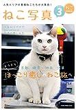 ねこ写真3 (NEKO MOOK)