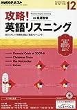 NHKラジオ 攻略!英語リスニング 2016年 12 月号 [雑誌]