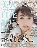 美人百花(びじんひゃっか) 2016年 12 月号 [雑誌]