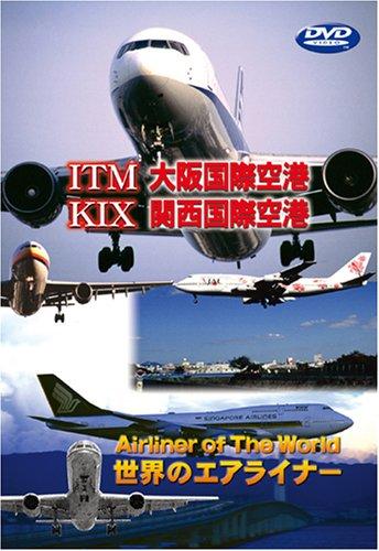 世界のエアライナー 大阪国際空港/関西国際空港 [DVD]