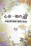 心身一如の道(タオ)―中国古典の知恵で健康に生きる