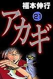 アカギ-闇に降り立った天才 21 (highstone comic)