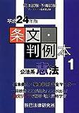条文・判例本〈1〉公法系憲法〈平成24年版〉