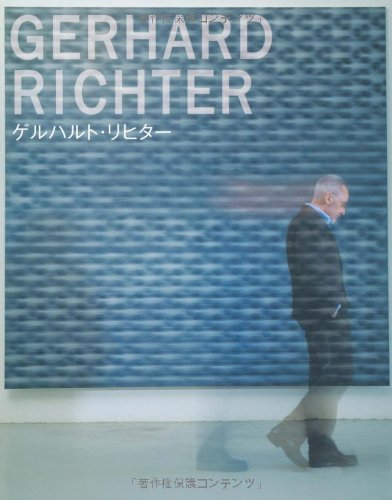 GERHARD RICHTER  ゲルハルト・リヒター (DVD付)