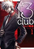 13club 1 (ヤングジャンプコミックス)