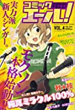 コミック エール ! 2008年 02月号 [雑誌]