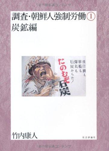 調査・朝鮮人強制労働〈1〉炭鉱編