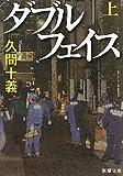 ダブルフェイス〈上〉 (新潮文庫)