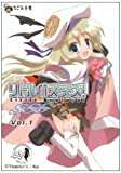 リトルバスターズ!SSS Vol.1 (1) (なごみ文庫 X 1-1)