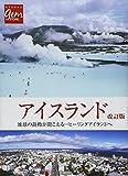 アイスランド 地球の鼓動が聞こえる———ヒーリングアイランドへ (地球の歩き方GEM STONE)