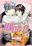 純情ロマンチカ (21) (あすかコミックスCL-DX)