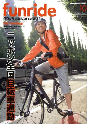 funride (ファンライド) 2008年 10月号 [雑誌]