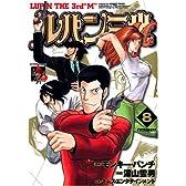 ルパン三世M 8 (アクションコミックス LUPIN The3rd Collection)