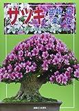 サツキ―盆栽と花を楽しむ (別冊さつき研究)