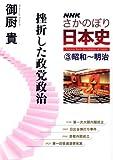 NHK さかのぼり日本史(3)―昭和~明治 挫折した政党政治