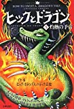 ヒックとドラゴン〈5〉灼熱の予言