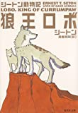 狼王ロボ シートン動物記 (シートン動物記) (集英社文庫)