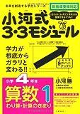 小河式3・3モジュール小学4年生算数1〈計算1〉 未来を創造する学力シリーズ