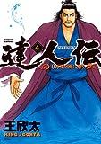 達人伝 -9万里を風に乗り-(4) (アクションコミックス)